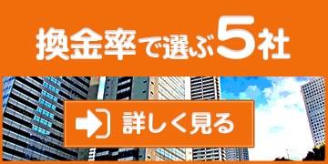 換金率で選ぶAmazonギフト券買取サービス【5選】