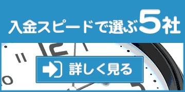 入金スピードで選ぶAmazonギフト券買取サービス【5選】