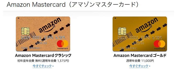 Amazon Mastercardゴールドとの比較
