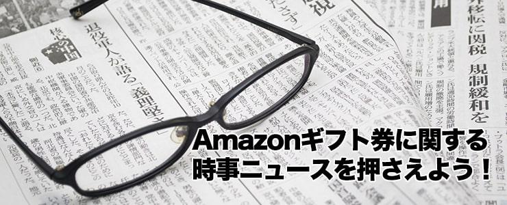 Amazonギフト券時事ニュースをイメージした新聞の画像