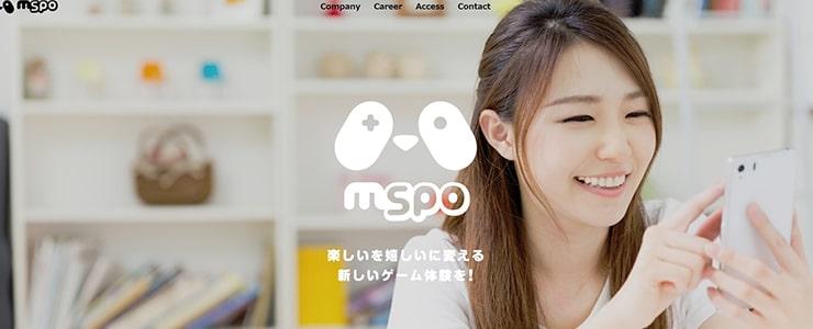mspoのサイトスクリーンショット