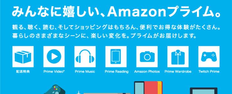 Amazonプライム広告のスクショ