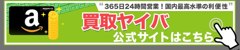 「買取ヤイバ」の公式サイトはこちら