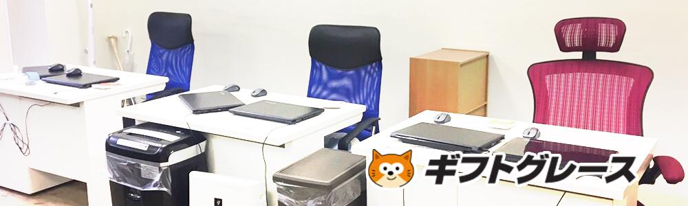 ギフトグレースのオフィス