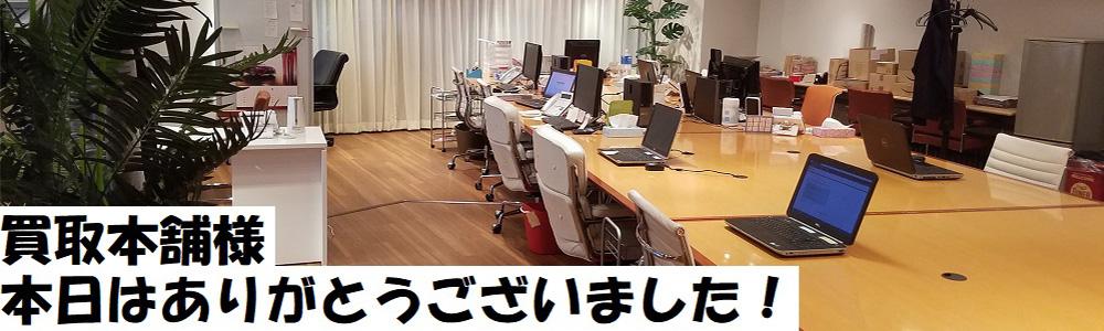 買取本舗のオフィス風景