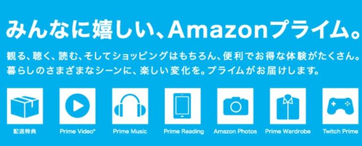 Amazonプライムの特徴