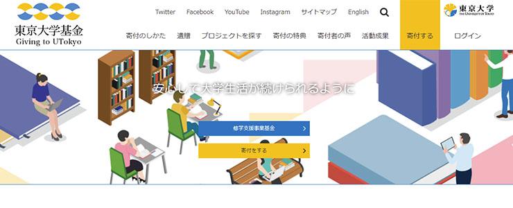 東京大学基金サムネイル