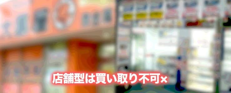アマギフ買取に非対応な店舗型金券ショップ