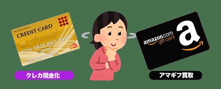 従来の現金化業者とアマゾンギフト券買取の対比
