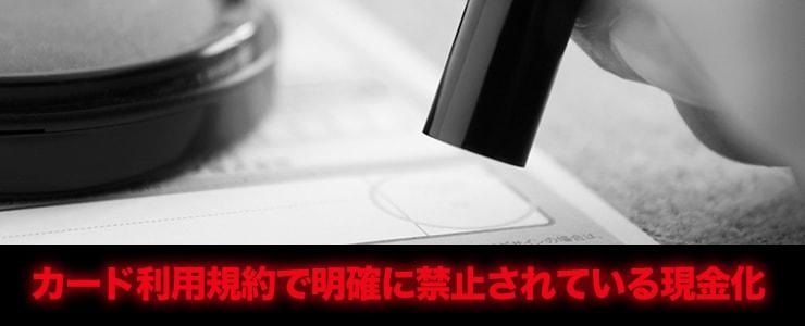 カード会社規約で禁止される現金化行為