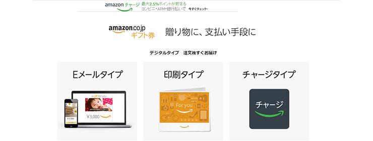 Amazonギフト券購入ページサムネイル