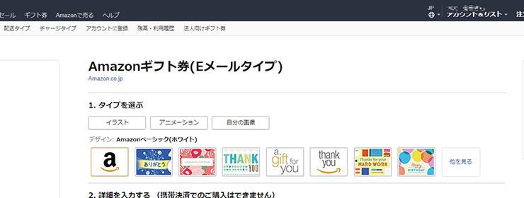 Amazonギフト券購入の入力フォーム