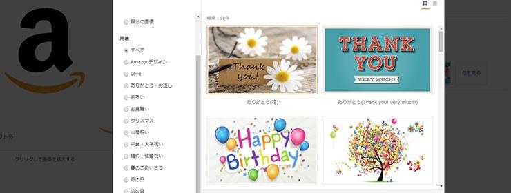 Amazonギフト券のデザイン選択画面