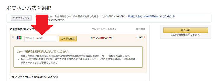 Amazonギフト券の決済画面