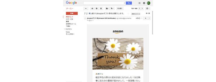 Amazonギフト券コードを証するメール