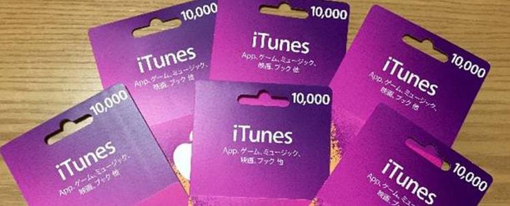 iTunesカード買取相場