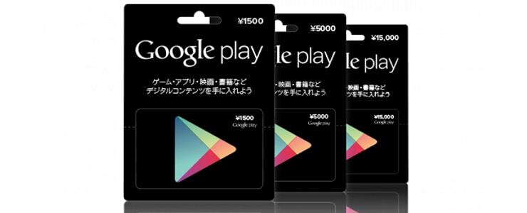 買取可能なGooglePlayカード