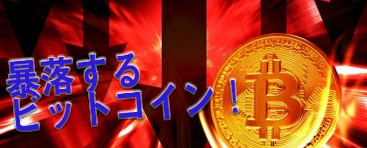 暴落するビットコインのイメージ画像