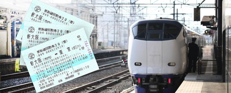 新幹線と新幹線回数券