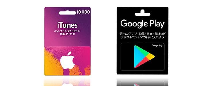 iTunesカードとGoogleplayカード