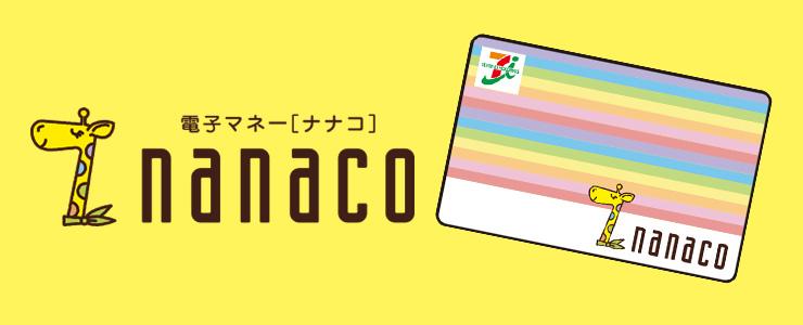 nanacoカードのイメージ