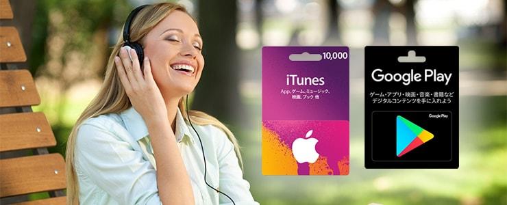 音楽を聴く女性の隣にitunesカードとGooglePlayカード