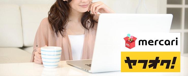 ヤフオクなどのネットショッピングを利用する女性