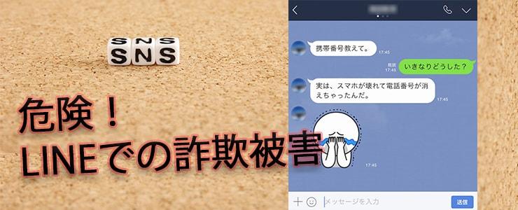 LINEでの詐欺被害を再現したスマホ画面