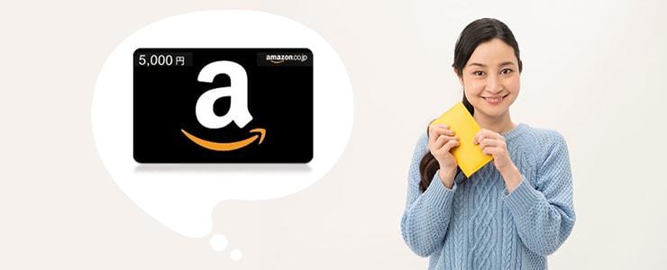 Amazonギフト券売却イメージ