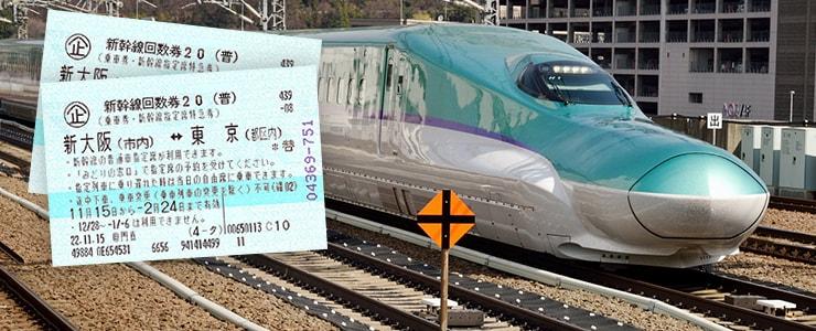 新幹線と回数券のイメージ画像
