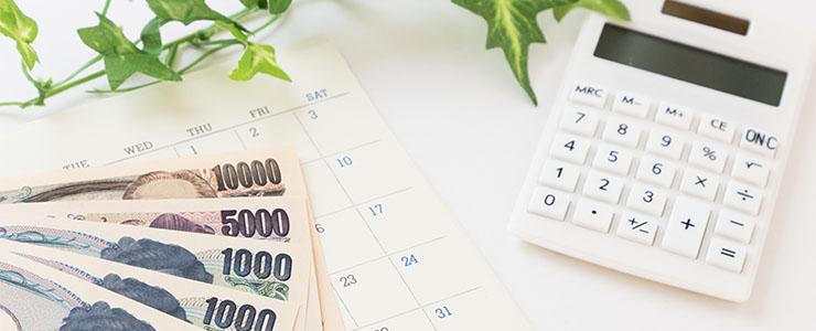 給料と電卓とカレンダー