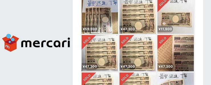 メルカリで売られている現金