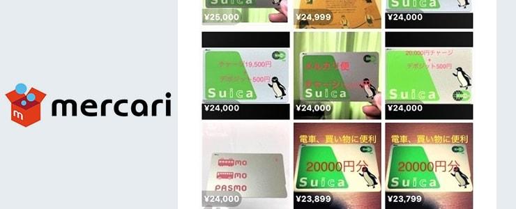 チャージ済みICカードの出品例