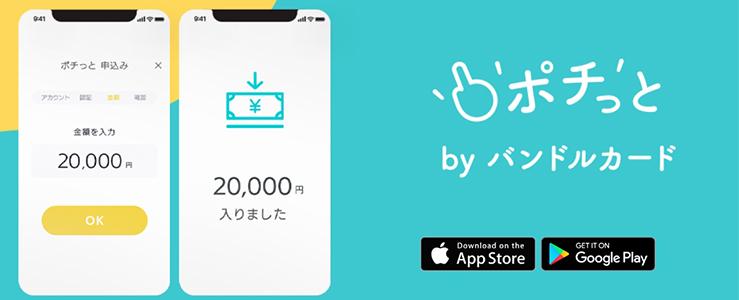 アプリ型のバンドルカード