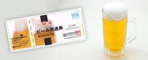 ビールとビールの共通券