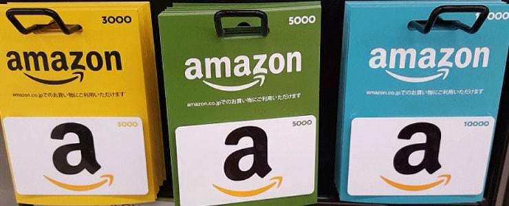現金化が可能なAmazonギフト券