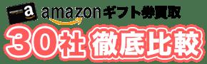 Amazonギフト券買取30社徹底比較のロゴ