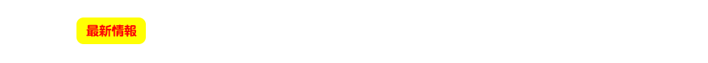 本日のAmazonギフト券換金率を一覧比較