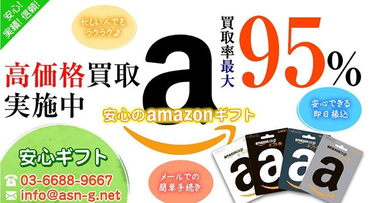 Amazonギフト券買取業者・安心ギフト
