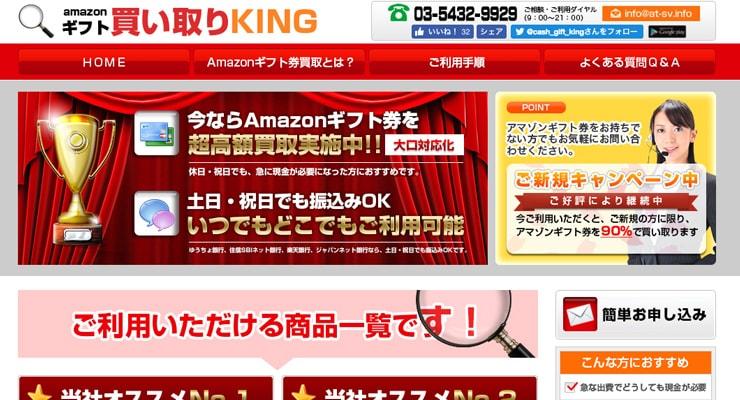 アマギフ買取KINGのサイトトップ