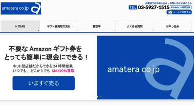 amatera.co.jpアマテラのサイトキャプチャ