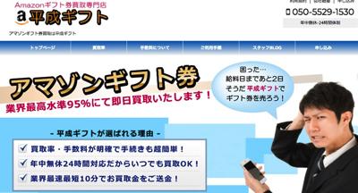 平成ギフトのスクリーンショット画像