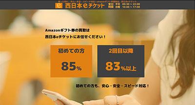 西日本eチケットのサイトキャプチャ