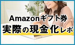 Amazonギフト券現金化レポ