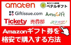 Amazonギフト券を格安で購入する方法