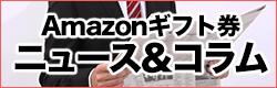 Amazonギフト券ニュース&コラム
